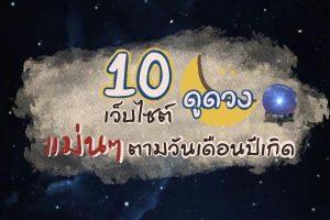 10 เว็บไซต์ดูดวงรายวันแม่นๆ ปี 2564 ตามวันเดือนปีเกิด
