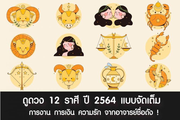 ดูดวง 12 ราศี ปี 2564 แบบจัดเต็ม ! การงาน การเงิน ความรัก จากอาจารย์ชื่อดัง !