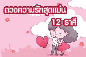 12 ราศี ดวงความรัก