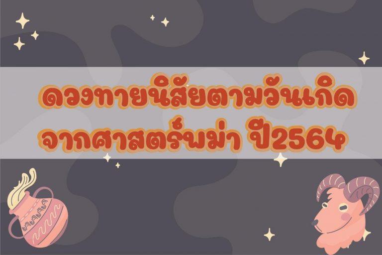 วันเกิด ศาสตร์พม่า